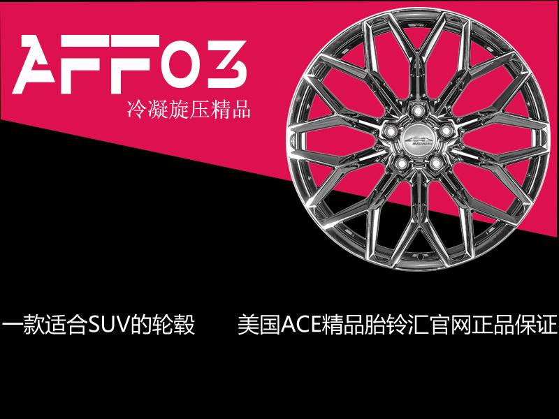 美国ACE AFF03款SUV专用设计款式精品轮毂