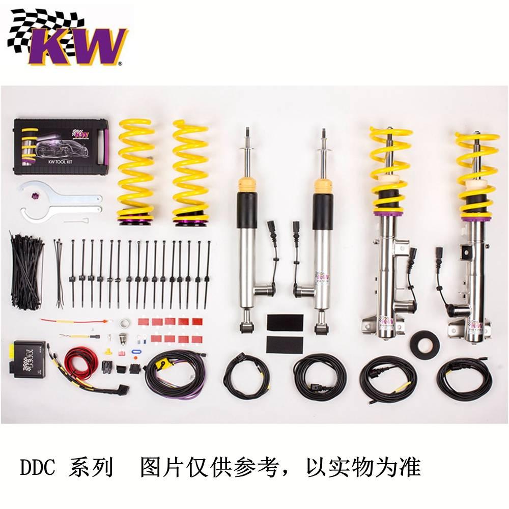 德国KW避振套件 DDC型 KW DDC