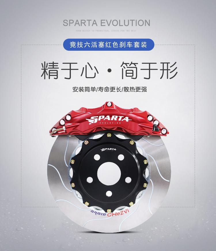 美国SPARTA红色卡钳标准版大六活塞刹车套装
