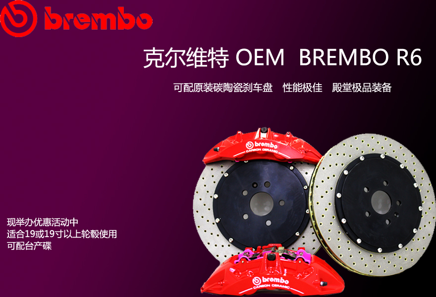 意大利进口Brembo R6大六活塞打孔碟高性能刹车套装