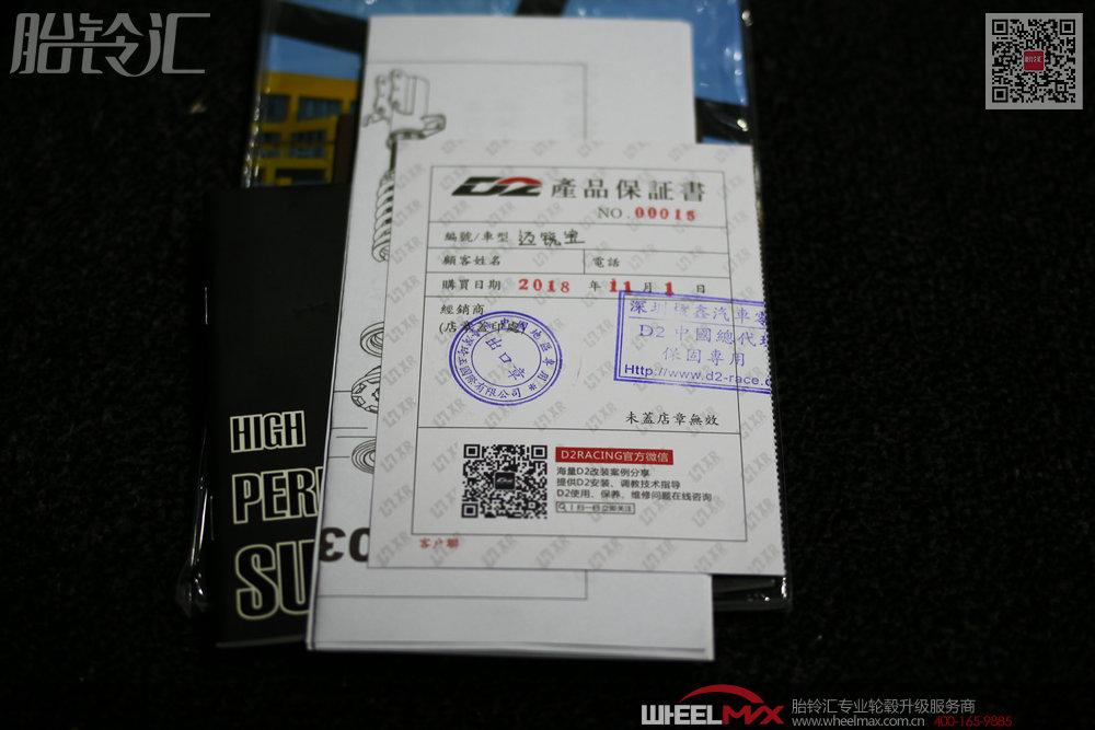 台湾D2绞牙高性能精品避震套装(基佬紫)