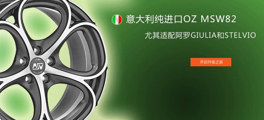 意大利OZ MSW82四叶草花瓣款式轮毂