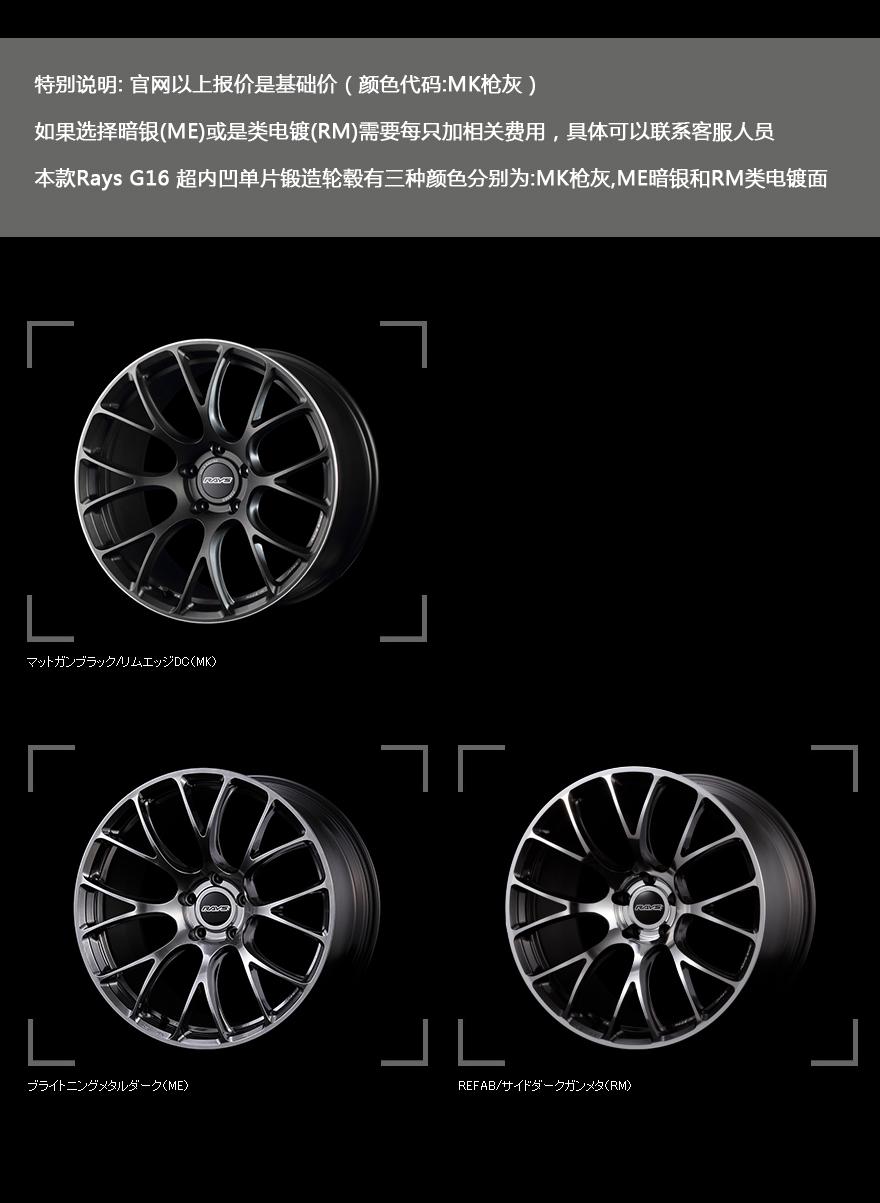 日本RAYS VOLK RACING G16单片深内凹高品质锻造轮毂