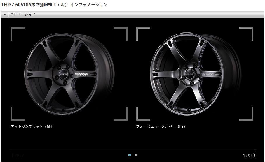 日本RAYS TE037 6061镂空经典版单片锻造轻量化轮毂