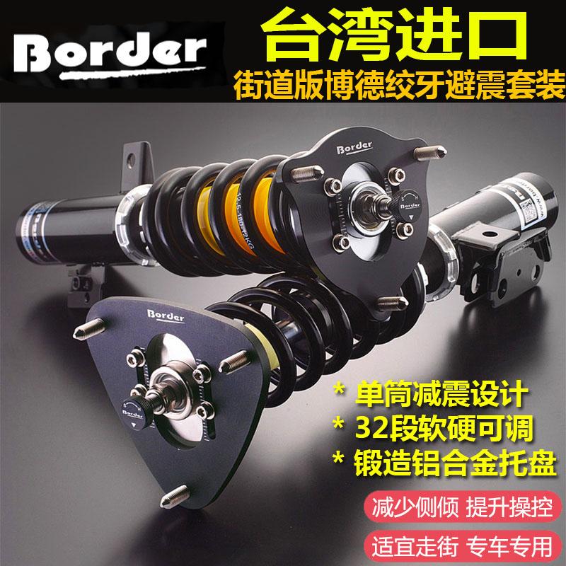 台湾BORDER博德绞牙避震减震器R1竞技版套装