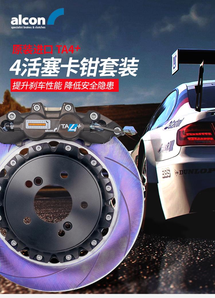 英国原装进口ALCON TA4竞技版日本BELFE原装刹车碟套装