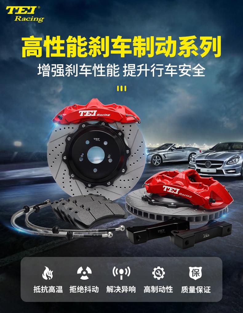 德国TEI大六活塞运动系列S40高性能刹车套装