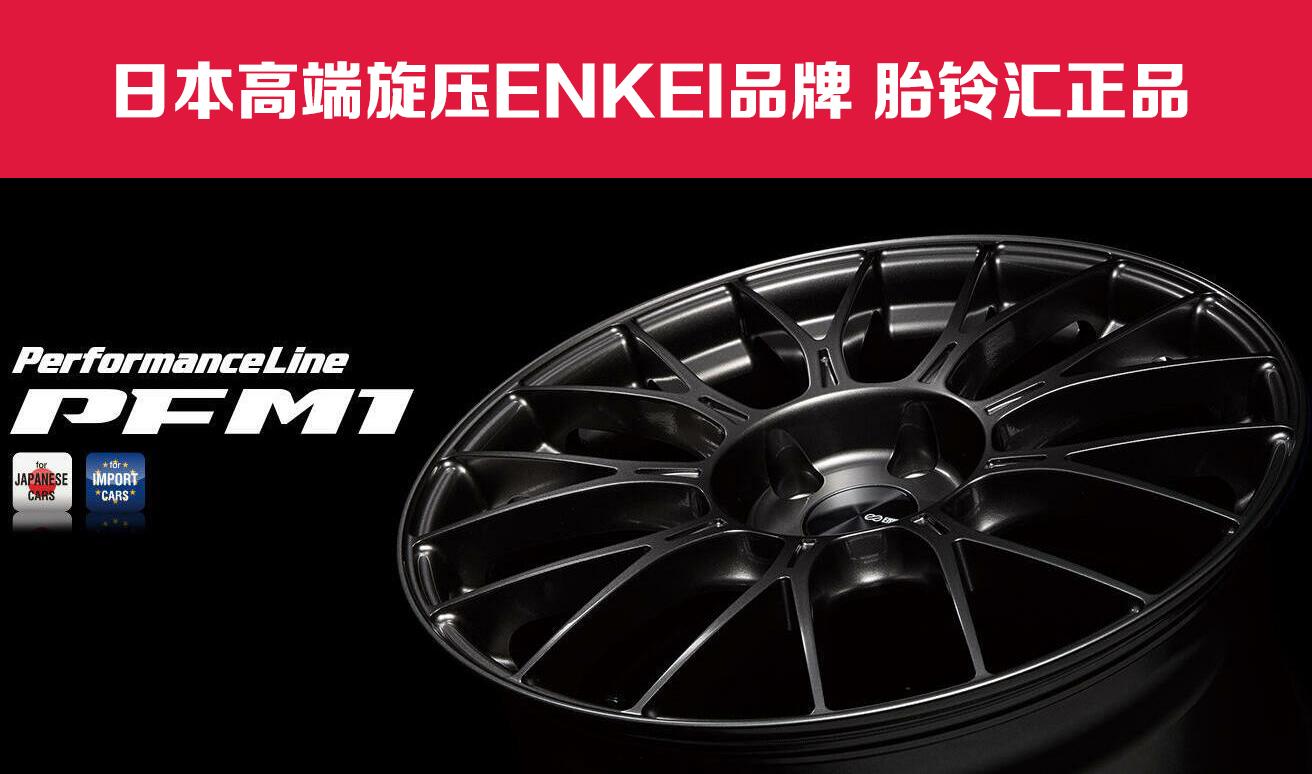 日本ENKEI PFM1款多条幅运动轮毂轮圈