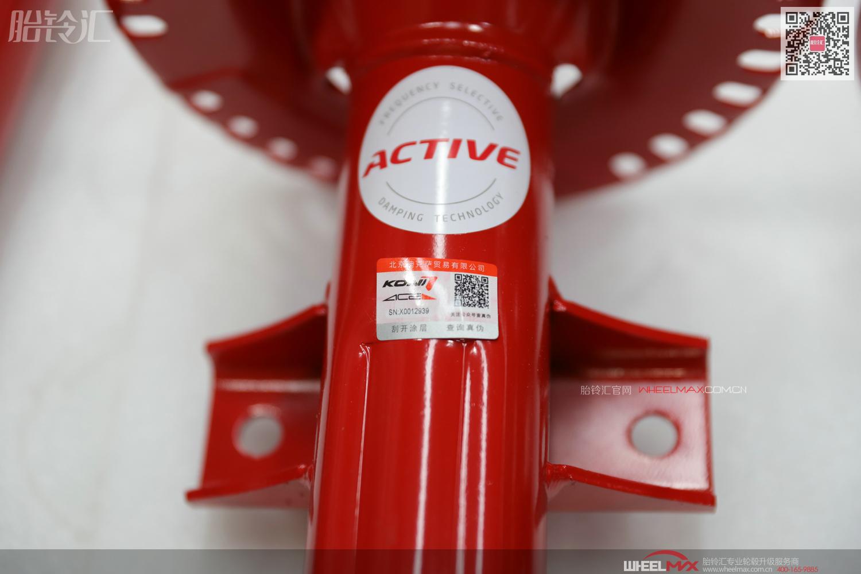 荷兰进口KONI高性能变色龙(Special Active)避震桶身(无弹簧)