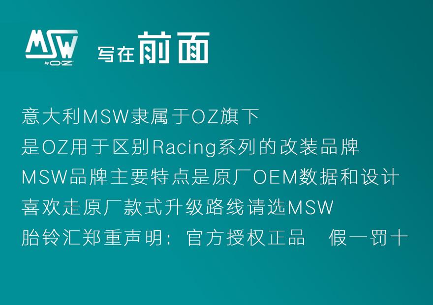 MSW轮毂_胎铃汇官网
