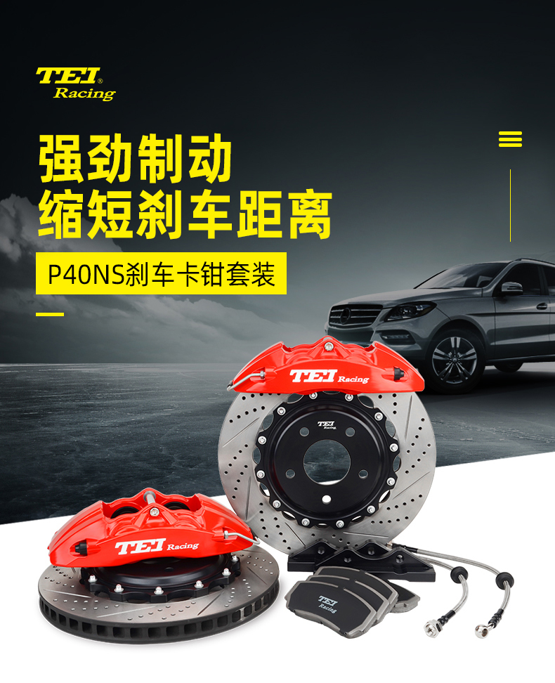 奔驰v260改装TEI Racing P60S刹车卡钳套件