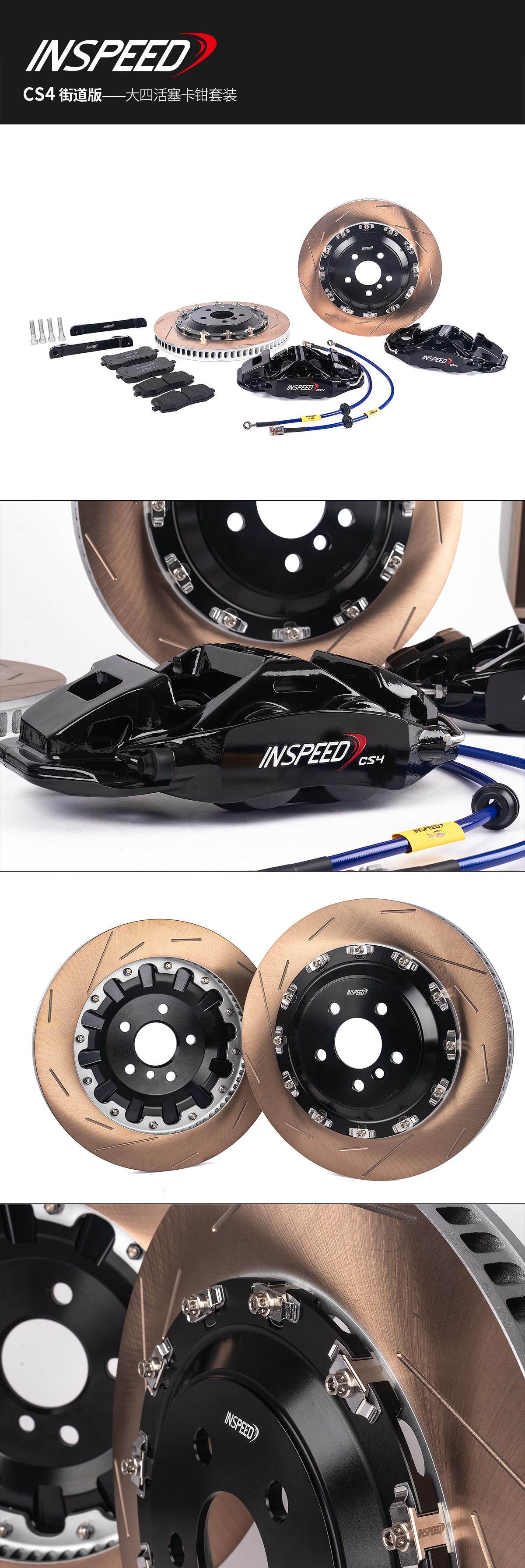 INSPEED硬速 CS4大四活塞高性能刹车套装