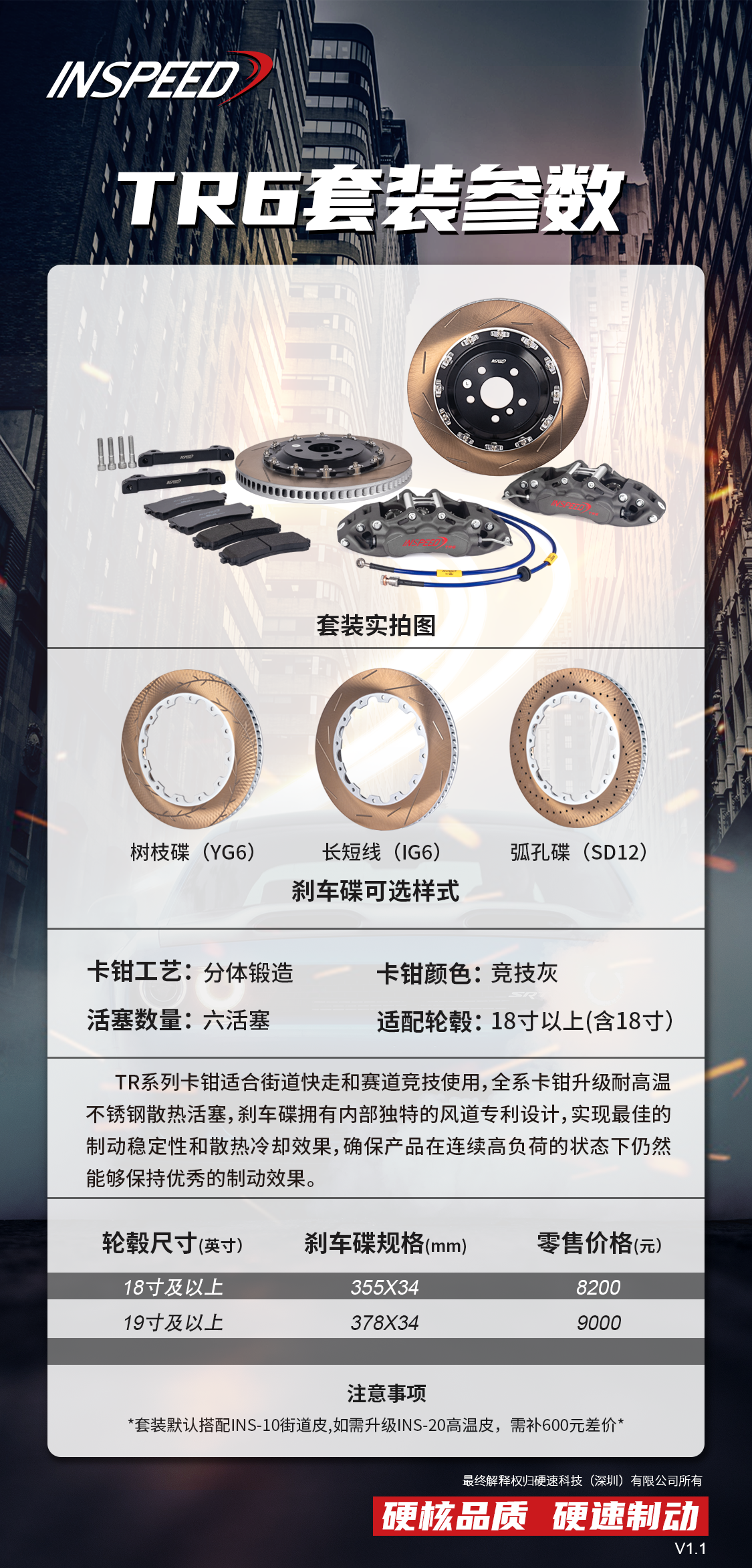 INSPEED硬速 TR6大六活塞高性能刹车套装