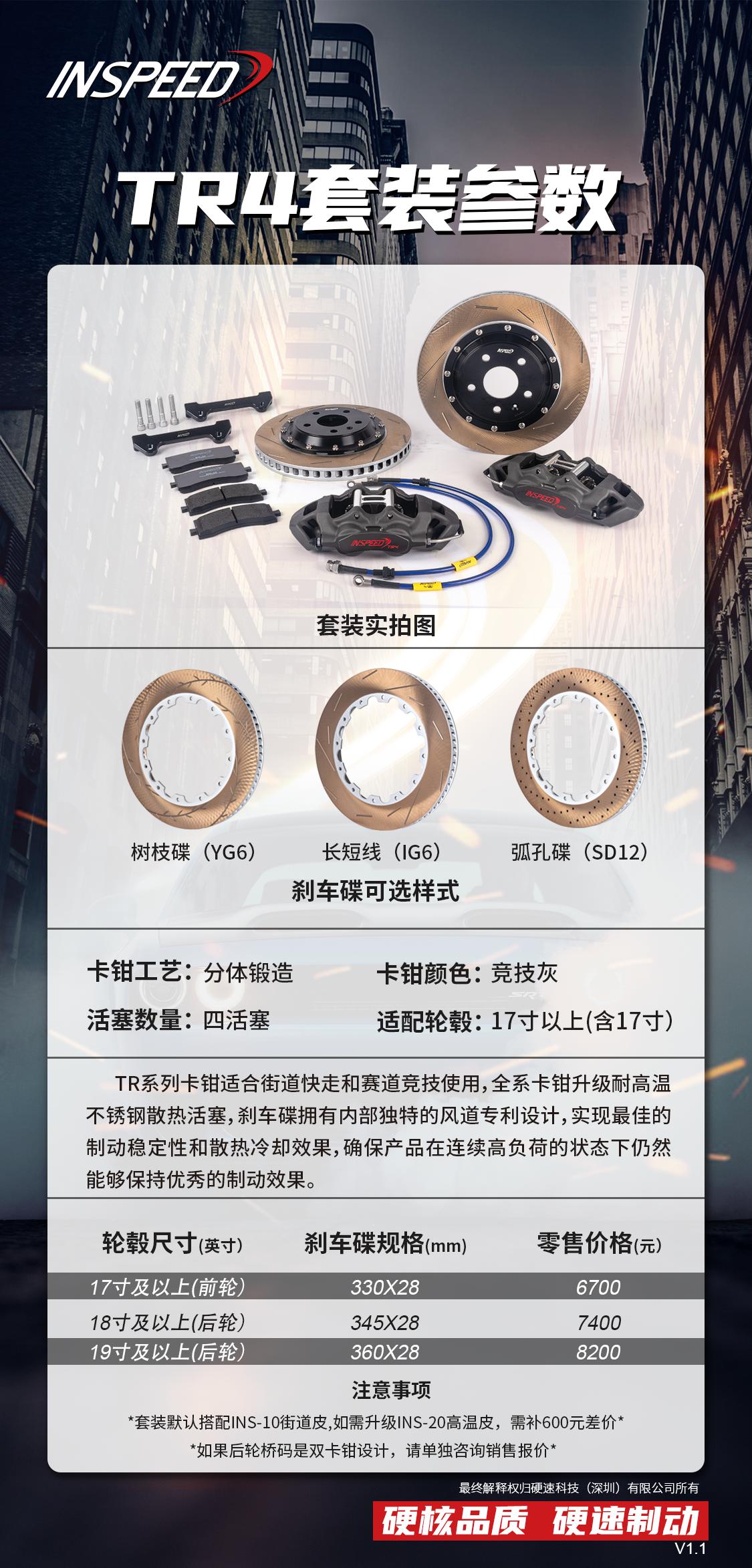 INSPEED硬速 TR4大四活塞高性能刹车套装